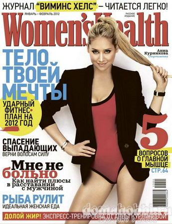Women's Health №1-2 (январь-февраль 2012) Россия