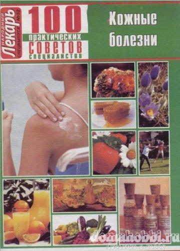 Народный лекарь. Спецвыпуск №52 2011