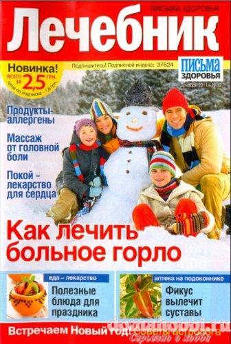 """Письма здоровья №12 декабрь 2011 """"Лечебник"""""""