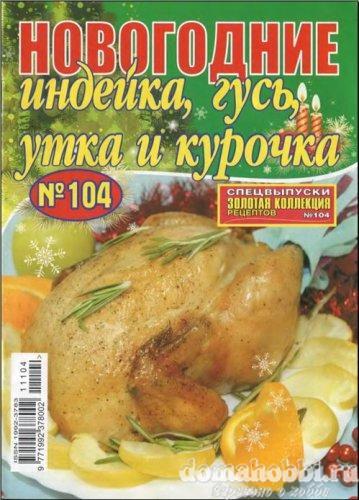 Золотая коллекция рецептов наших читателей. Спецвыпуск №104 2011