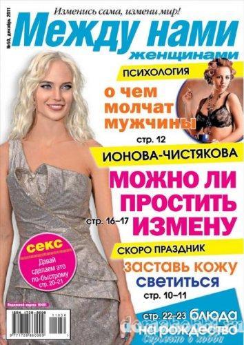 Между нами, женщинами №50 декабрь 2011