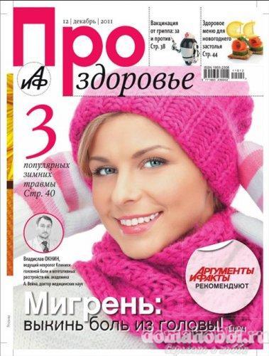Про здоровье №12 декабрь 2011