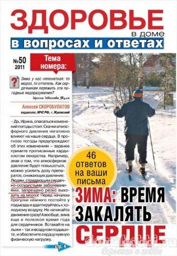 Здоровье в доме №50 2011