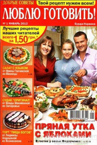 Люблю готовить! №1 январь 2012