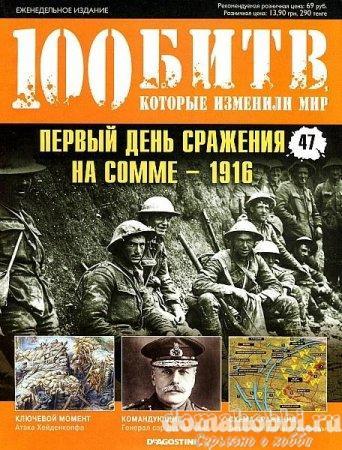 100 битв, которые изменили мир №47 2011. Первый день сражения на Сомме - 1916