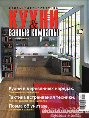 Кухни & ванные комнаты №11 (ноябрь 2010)