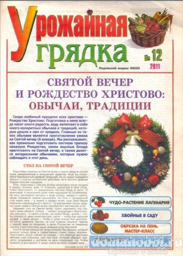 Урожайная грядка №12 декабрь 2011 (Газета)