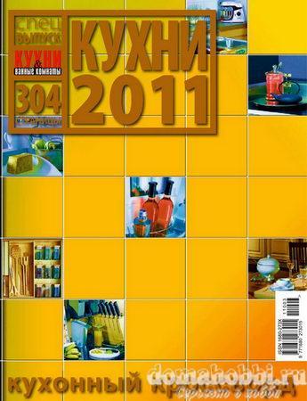Кухни и ванные комнаты. Спецвыпуск «Кухни 2011»
