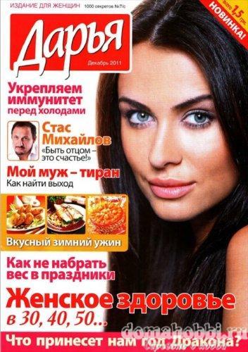 Дарья. 1000 секретов №7/С декабрь 2011