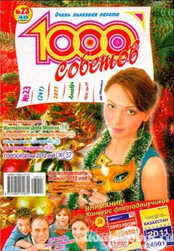 1000 советов №23 декабрь 2011