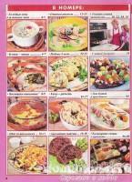 """Журнал """"Катюшина кухня"""" N10  2010"""