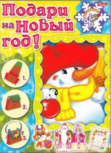 Подари на новый год. Снеговик
