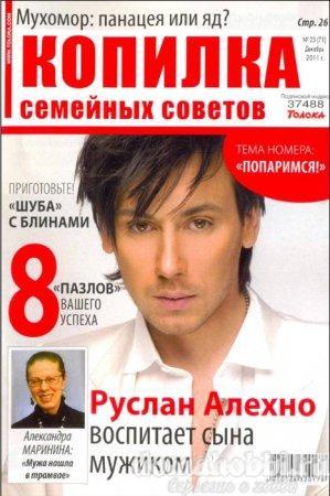 Копилка семейных советов №23 декабрь 2011