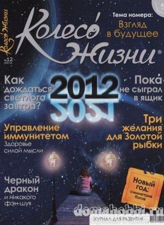 Колесо жизни №12 (декабрь 2011)