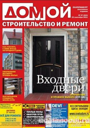 Домой. Строительство и ремонт №37 (сентябрь 2011)