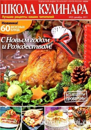 Школа кулинара № 25 2011