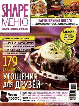 Shape меню №1 (зима 2011 - 2012)