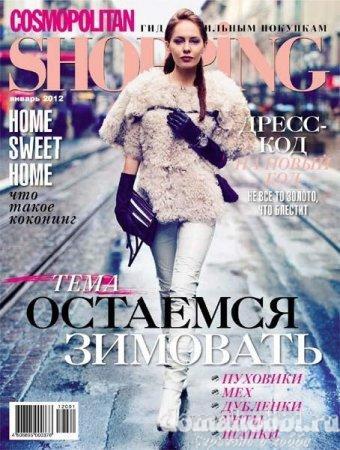 Cosmopolitan Shopping №1 (январь 2012)