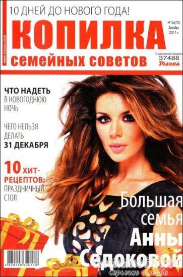 Копилка семейных советов №24 декабрь 2011