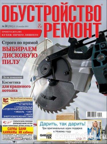 Обустройство & ремонт №51 декабрь 2011