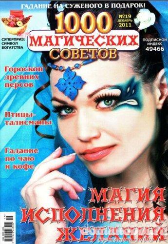 1000 магических советов №19 декабрь 2011