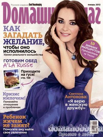 Домашний очаг №1 (январь 2012) Россия