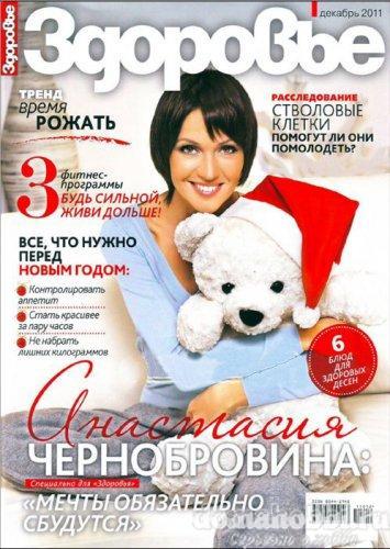 Здоровье № 12 декабрь 2011