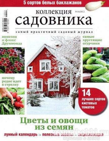 Коллекция садовника №1 (январь 2012)