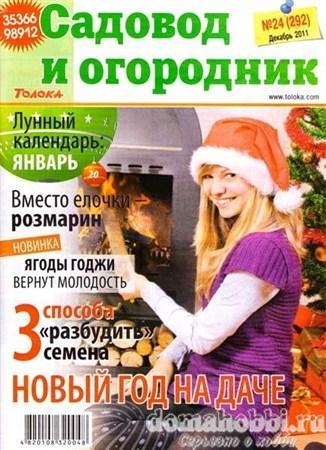 Садовод и огородник №24 (декабрь 2011)