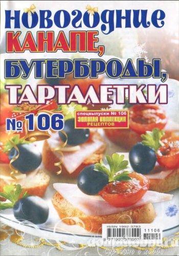 Золотая коллекция рецептов наших читателей. Спецвыпуск №106 2011