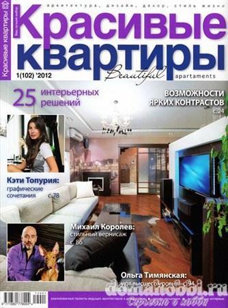 Красивые квартиры №1 (январь 2012)