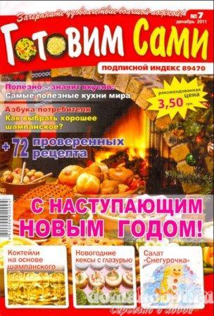 Готовим сами №7 декабрь 2011 Украина