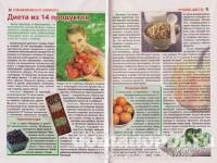 Лучшие диеты: Кулинария. Коллекция. Вкусно и просто. спец.выпуск  2010