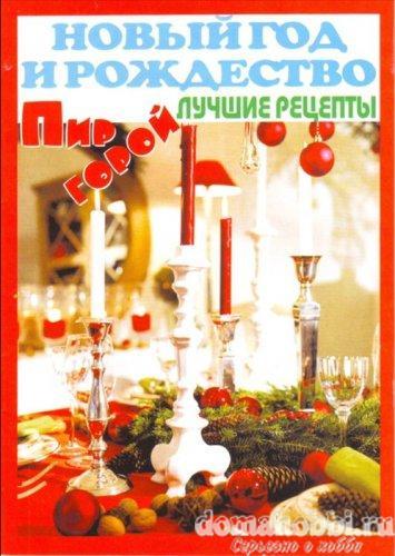 Пир горой. Спецвыпуск. Новый год и Рождество 2011