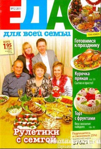 Еда для всей семьи №12 декабрь 2011