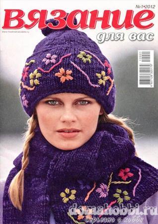 Вязание для вас №1 (январь 2012)