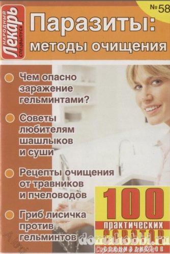 Народный лекарь. Спецвыпуск №58 2011