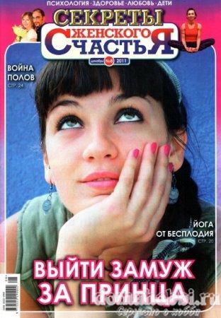 Секреты женского счастья №8 (декабрь 2011)