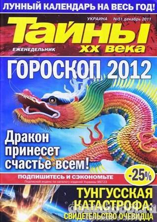 Тайны ХХ века №51 (декабрь 2011)