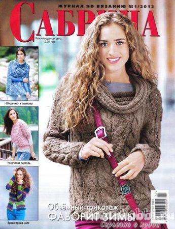 Сабрина №1 (январь 2012)