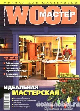 Wood Мастер №6 (ноябрь-декабрь 2011)