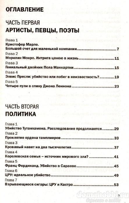 Тайны ХХ века №5-С (2011). Теория заговора