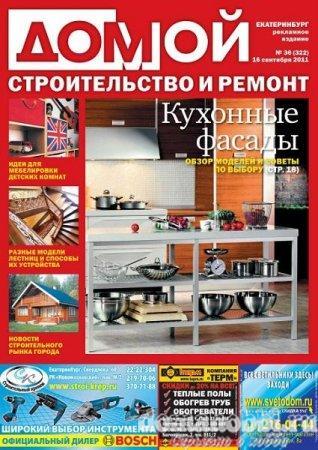 Домой. Строительство и ремонт №36 (сентябрь 2011)