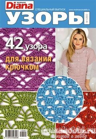 """Маленькая Diana. Спецвыпуск №1 (январь 2012) """"Узоры"""""""