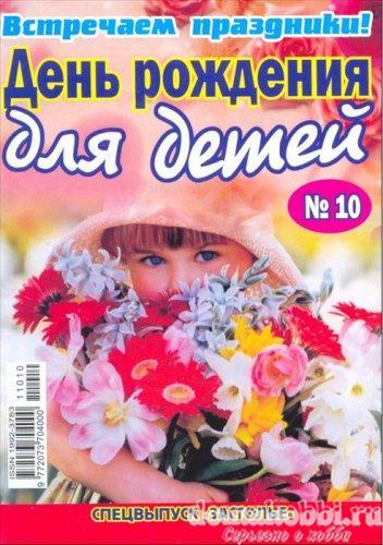 Встречаем праздники. День рождения для детей №10 2011