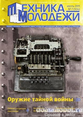 Техника молодежи №7 (июль 2011)