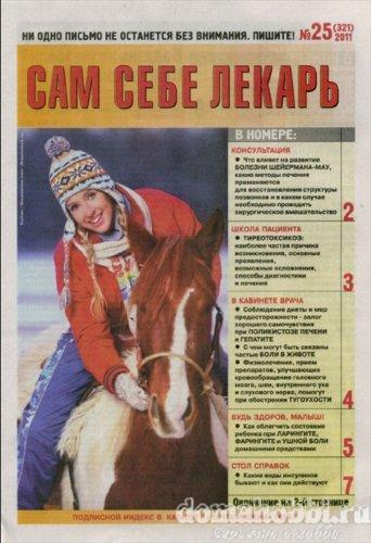 Сам себе лекарь №25 декабрь 2011
