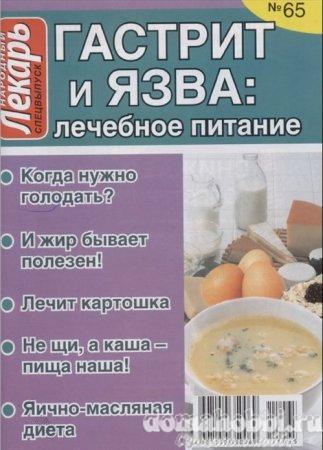 Народный лекарь. Спецвыпуск №65 2011