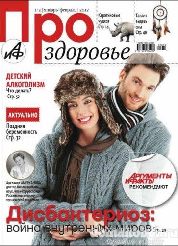 Про здоровье №1-2 январь-февраль 2012