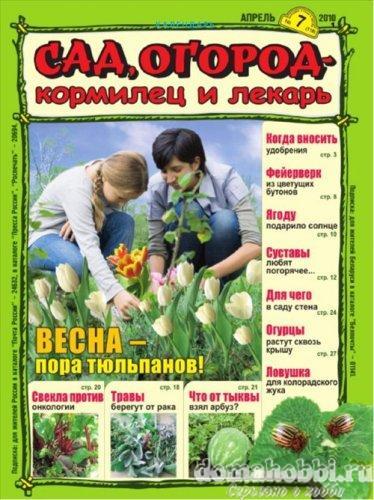 Сад, огород – кормилец и лекарь №7 2010